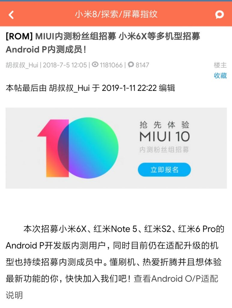 Image showing the Recruitment Post Shared on MIUI Chinese Forums for Android Pie Update Beta Program