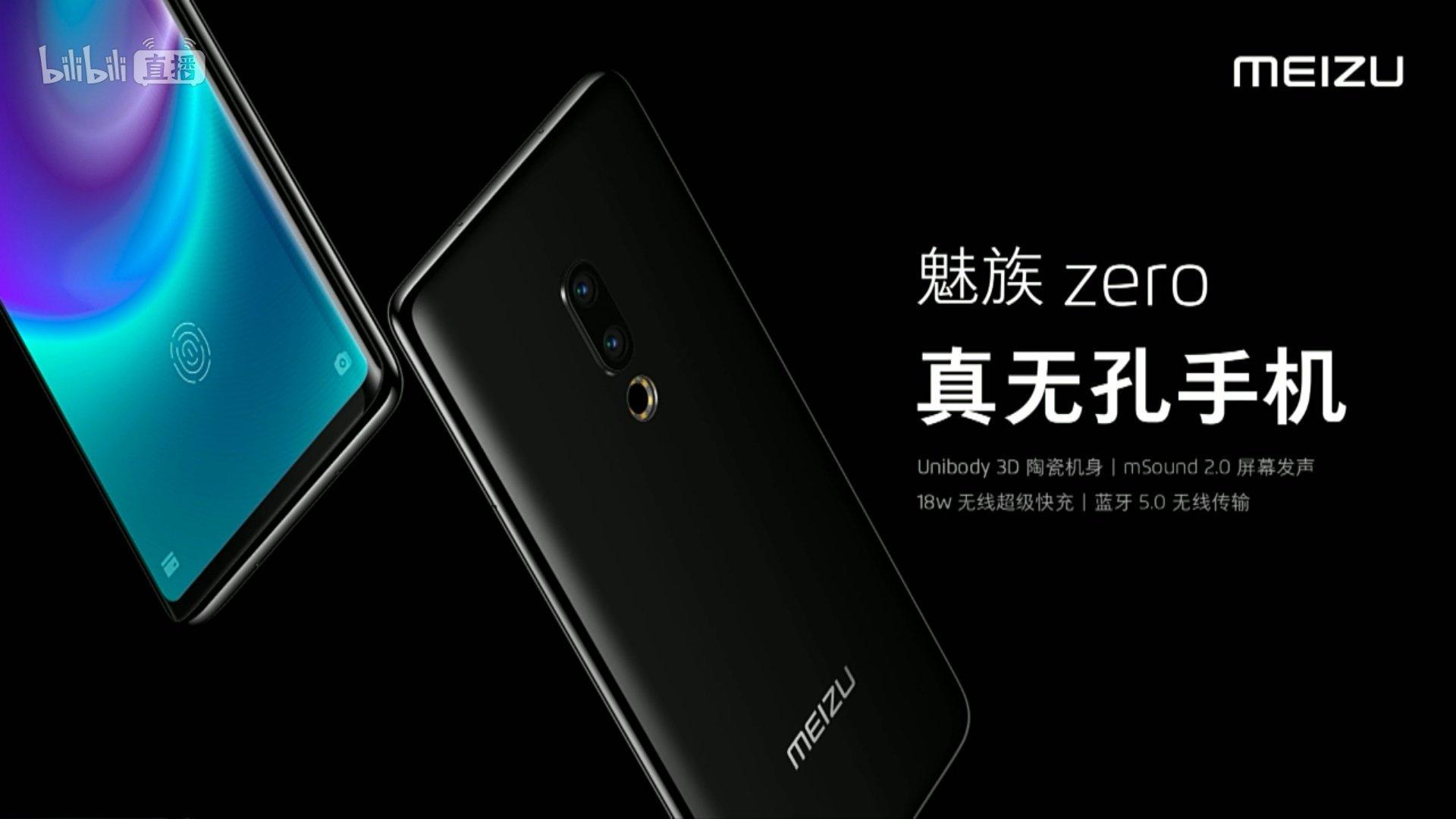 Meizu Zero The True Portless Phone